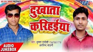 दुखता करिहैया - Dukhata Karihaiya - Krishna Pardeshi - Audio JukeBOX - Bhojpuri Hot Songs 2017 new