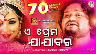 E Prema Jajabara || Humane Sagar New Song || Studio Version || Lubun-Tubun