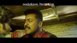 Kaappaan - Moviebuff Promo 02 | Suriya, Mohanlal, Arya | KV Anand | Harris Jayaraj | Subaskaran