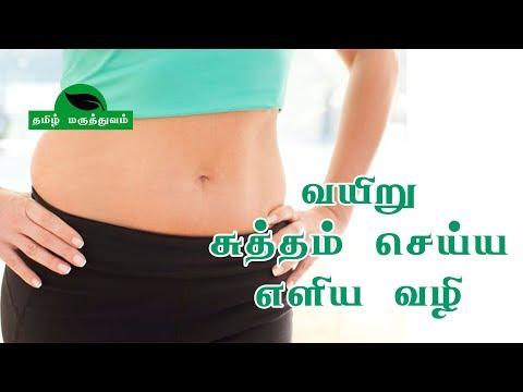 வயிறு சுத்தம் செய்ய | Vayiru Suthamaga | Stomach Cleanse Detox |