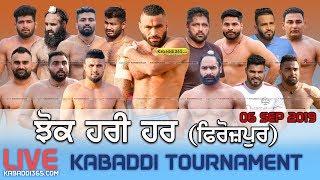 🔴 [Live] Jhoke Hari Har (Firozpur) Kabaddi Tournament  06 Sep 2019