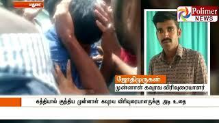 Madurai Kamraj University Professor was Brutally hacked by Guest Lecturer| Polimer News