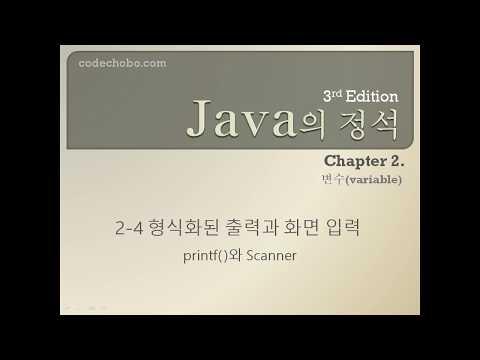 [java의 정석 3판] ch2-4 printf()와 Scanner(형식출력과 화면입력)