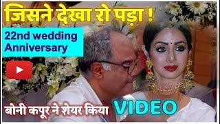 Sridevi boney kapoor today 22nd wedding anniversary last viral VIDEO | Latest News Today