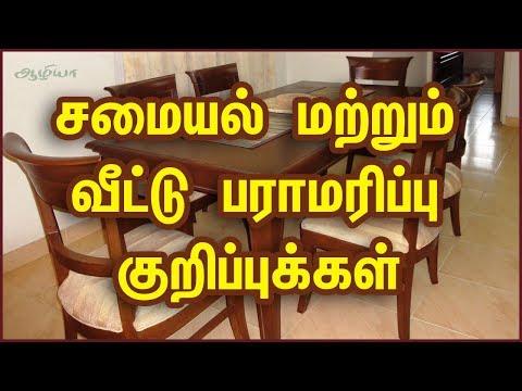 Kitchen Tips in Tamil | Kitchen organize Tamil | House maintenance Tips in Tamil