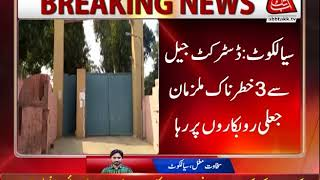 Sialkot: Three Criminals Release from district jail
