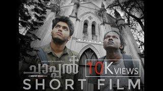 Chaappal | ചാപ്പൽ | Malayalam Short Film 2019 | Swathy Bros Entertainment | Swathy Kiran | 2K