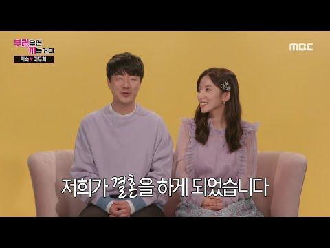 """[부러우면 지는거다] <최초 공개> 지숙 ♥ 두희 결혼!!  """"결혼을 합니다...헐..!""""  20200629"""