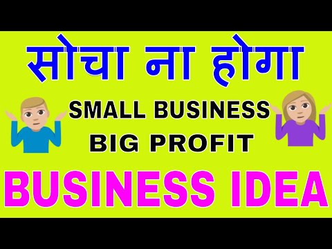 Small Business But Big Profit In India { Business Ideas In Hindi }.