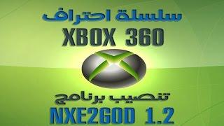 nxe2god 1.2