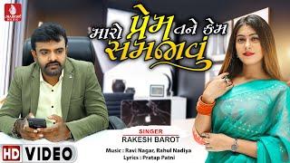 RAKESH BAROT - MARO PREM TANE KEM SAMJAVU | મારો પ્રેમ તને કેમ સમજાવું | New Gujarati Song 2020