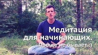 Download Медитация для начинающих. Проще не бывает Video