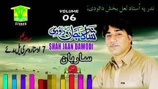 New Balochi song 2019 || Yaade Tara man Dil Daat || Shahjan
