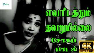 எவரிடத்தும் தவறுமில்லை   Yevaradithum Thavarumillai     P. Susheela Love Sad Song