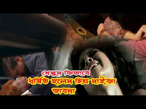Xxx Mp4 ধর্ষিত হলেন চিত্র নাইকা ভাবনা Bangla Showbiz News NewsBD 3gp Sex