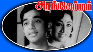 Kamalhasan Movie | Arangetram ( அரஙெட்ரம் ) | Superhit Tamil Full Movie HD