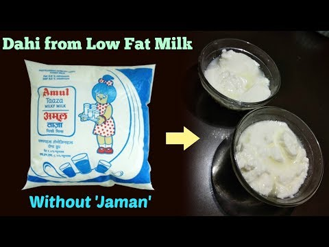 Low Fat Dahi at Home Without jaman/starter | बिना जामन के दही |How to make yogurt at home