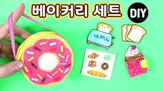 베이커리 세트 만들기!★DIY Miniature Bakery School Supplies!/도너츠가방/식빵메모지/컵케이크노트/베이커리스티커_예뿍