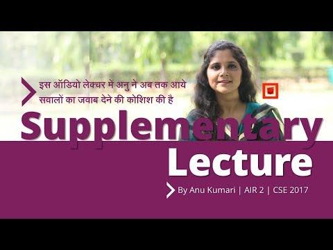 UPSC CSE | Supplementary Lecture | By Anu Kumari | AIR 2 - CSE 2017
