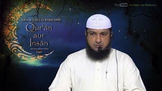 Khutba Juma Urdu ┇ QUR