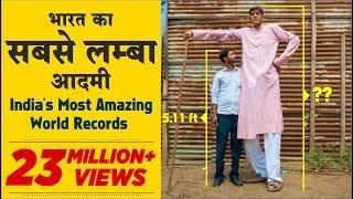 भारत के सबसे अद्भुत वर्ल्ड रिकॉर्ड | India