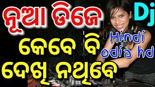 Odia Bass Dj Non Stop Full Bobal Tapori  mix 2018 Hindi odia hd