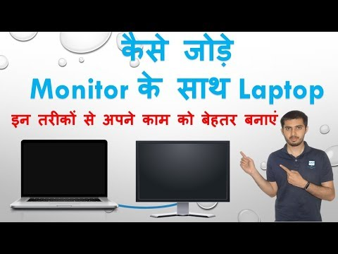 How to Connect Second screen or monitor with a laptop in Hindi || कैसे जोड़े Monitor के साथ Laptop
