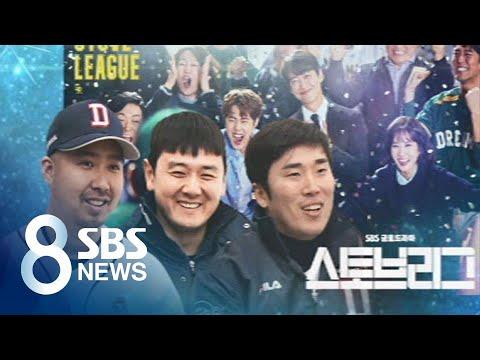 """""""우리도 '스토브리그' 애청자""""…실제 선수들의 생각은? / SBS"""
