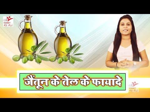 Olive Oil Beauty Benefits || Skin Whitening & Glow On Face || जैतून के तेल के चमत्कारी फायदे