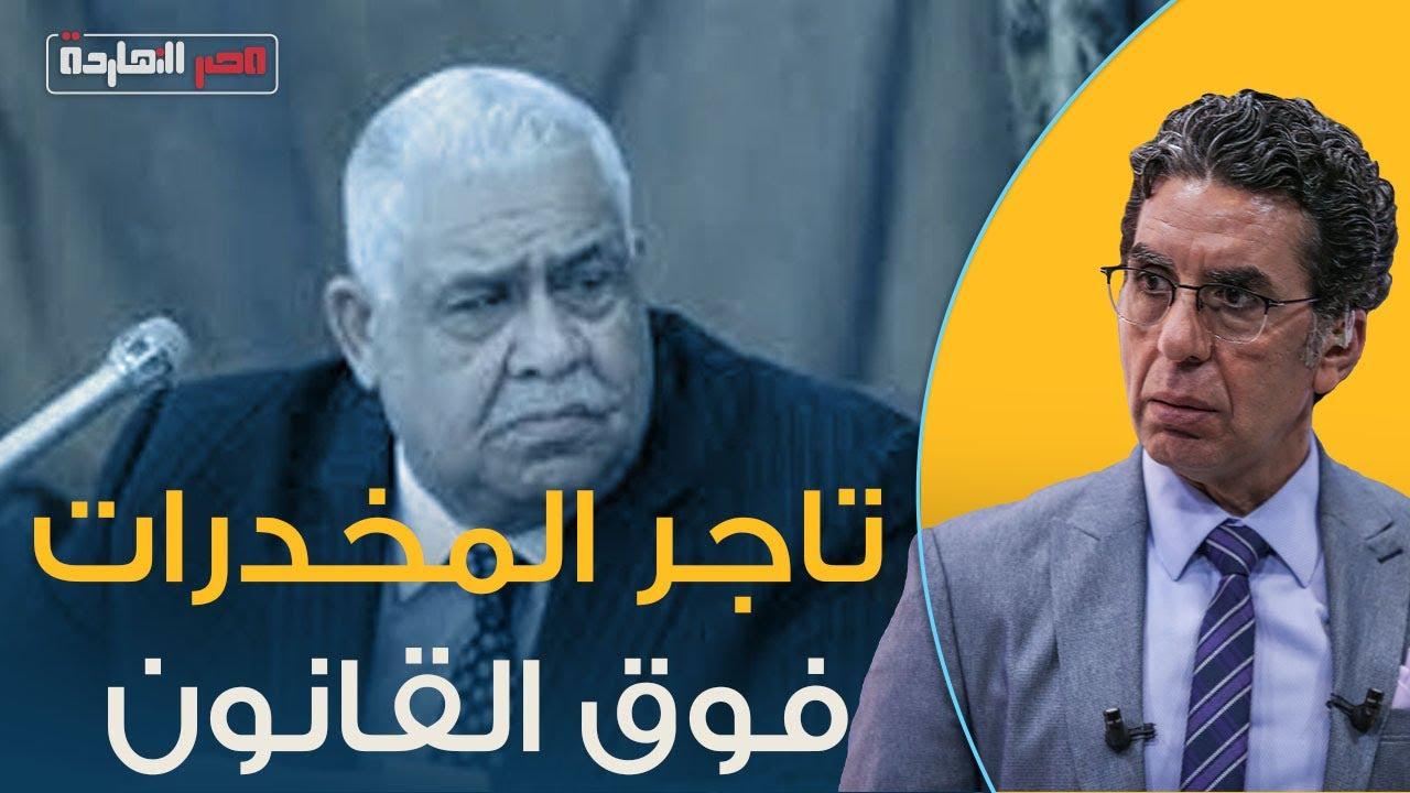 شاهد مع محمد ناصر تاريخ  الباشا اللي فوق القانون همام العادلي مرشح حزب مستقبل وطن
