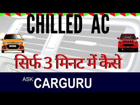 Car AC, ठंडा ठंडा- कूल कूल within 3 Minutes, कैसे, CARGURU Explains through simple hack.