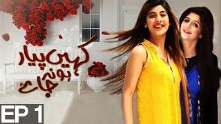 Kahin Pyar Ho Na Jaye Episode 1 | Aplus