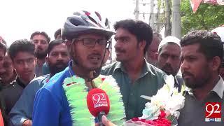 Abdur Rehman- Passionate Pakistani cyclist reached Faisalabad - 22 March 2018 - 92NewsHDPlus
