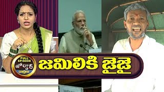 PM Modi Chaired All Party Meeting Over Jamili Elections | Jordar Full Episode | hmtv