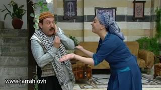 #x202b;باب الحارة - أبو بدر و فوزية - متل العريس بعد هالحمام !! وين الكاز ؟؟ محمد خير جراح و شكران مرتجى#x202c;lrm;