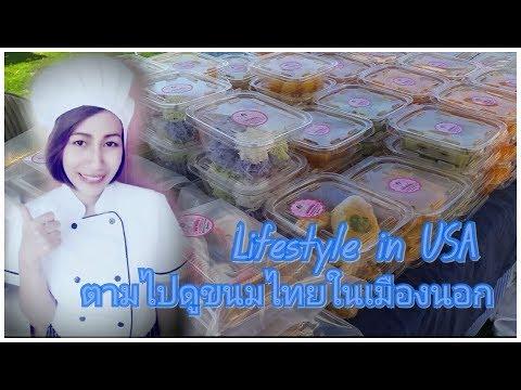 ขนมไทยในอเมริกาเค้าขายกันแบบนี้เองหรือ !!!