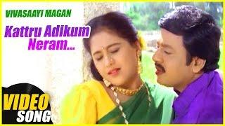 Katrirukkum Neram Video Song | Vivasaayi Magan Tamil Movie | Ramarajan | Devayani | Sirpy