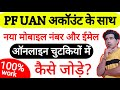 How to change Mobile Number & Email ID in PF Account Online   UAN Account   Update Mobile Number