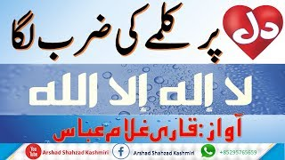 Hamd : Dil Par Kalmay Ki Zarb Laga LA ILHA ILLALLAH By Qari Ghulam Abbas