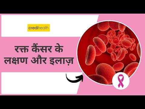 Blood cancer Hindi | Symptoms and Treatment | रक्त कैंसर के लक्षण और इलाज़