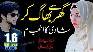 Ek Suchi Kahani || Ghar se Bagh kar Shadi Karne ka Anjaam || Sad Story || Humna Voice