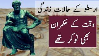 Arastu/Aristotle Kay Halaat E Zindagi (History) -Waqat Ky Hukmraan Bhi Usk Nokar Thy