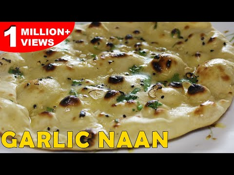 Garlic Naan | Homemade Naan Without Yeast & Tandoor Or Oven | Easy & Quick Naan Recipe on Tawa
