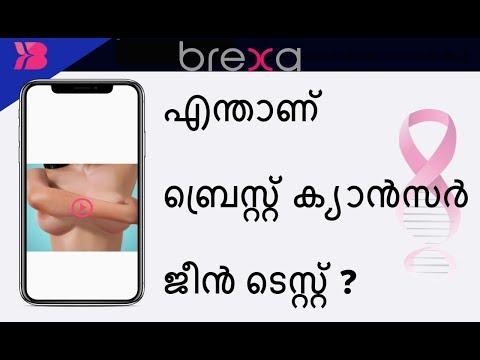 What is breast cancer gene test- in Malayalam language?എന്താണ് ബ്രെസ്റ്റ് ക്യാൻസർ ജീൻ ടെസ്റ്റ്?