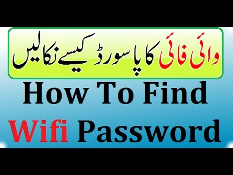 How To Find any Wifi Password Tp Link