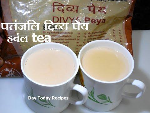 Herbal Tea हर्बल tea आयुर्वेदिक चाय Patanjali Divya Peya Recipe in Hindi
