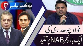HO KYA RAHA HAI with Arif Nizami | 15 January 2019 | Asad Ullah Khan | Shehla Raza | 92NewsHD