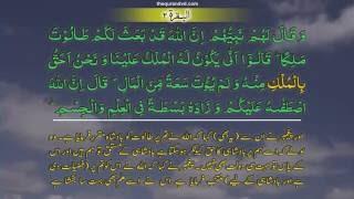 Al Baqarah  002 [247] HD Quran tilawat Recitation Learning word  by word Surah 1 - Chapter 1