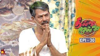தில்லு முல்லு | Thillu Mullu | Episode 30 | 11th November 2019 | Comedy Show | Kalaignar TV