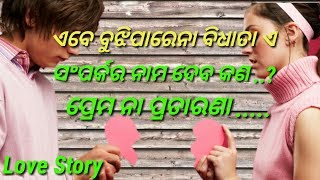 Odia Special Heart Touching Story - Odia Love Story | Odia